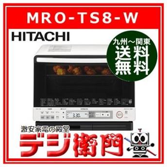 日立 庫内容量31L オーブンレンジ ヘルシーシェフ MRO-TS8-W ホワイト /【Mサイズ】