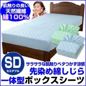 ベッドパッド セミダブル ボックスシーツ ベッドパッドのいらないベッド用ボックスシーツ セ
