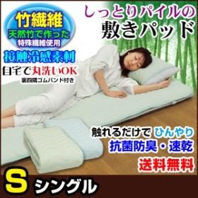 接触冷感 敷きパッド シングル ベッドパッド ひんやりマット 送料無料 天然竹で作った繊維 ひ