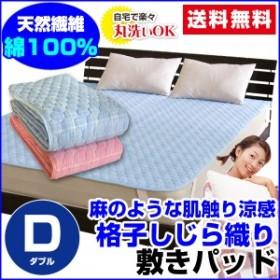 敷パッド ダブル ベッドパッド 送料無料 格子柄 しじら織り 敷きパッド 涼感 サラサラ生地 天