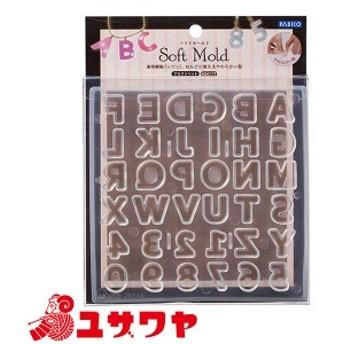 型 『ソフトモールド アルファベット 404117』 ねんど フェイクスイーツ プチデコ レジン 粘土 パジコ