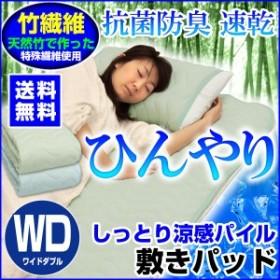 接触冷感 敷きパッド ワイドダブル ベッドパッド ひんやりマット 送料無料 天然竹で作った繊