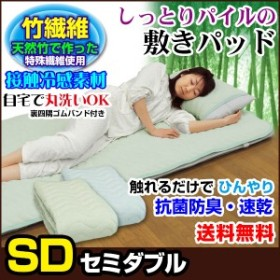 接触冷感 敷きパッド セミダブル ベッドパッド ひんやりマット 送料無料 天然竹で作った繊維