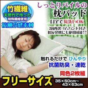 接触冷感 枕カバー 43×63cm ひんやり枕パッド 天然竹で作った繊維 ひんやりタオル地 枕パッド