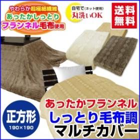 マルチカバー こたつ上掛け ベッドカバー 送料無料 あったか フランネル 毛布調 正方形 190×190