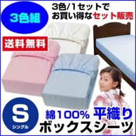 ボックスシーツ シングル ベッドシーツ 送料無料  ベット用 綿 平織り ボックスシーツ 綿 100%