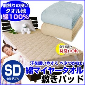 敷きパッド セミダブル ベッドパッド 綿マイヤータオル地 敷きパッド 綿100% 吸汗性が高いタ