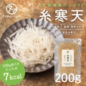 【送料無料】寒天 200g (100g×2袋)海藻から採れた天然原料を国内で加工製造したサッと使いやすくカットした糸寒天食物繊維が多く、吸収