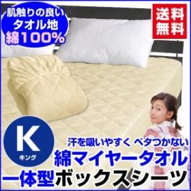 ベッドパッド キング ボックスシーツ 送料無料 綿マイヤータオル ボックスシーツ のいらない