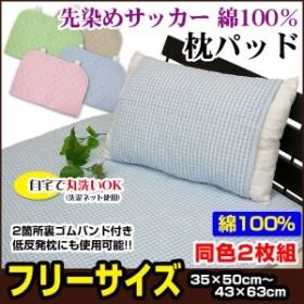 枕カバー 43×63cm 枕パッド 綿サッカー 枕カバー 枕パッド型 取り付け簡単 枕パッド 裏ゴムバン