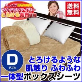 ベッドパッド ダブル ボックスシーツ 送料無料 とろけるような肌触りの毛布生地で製造 あっ