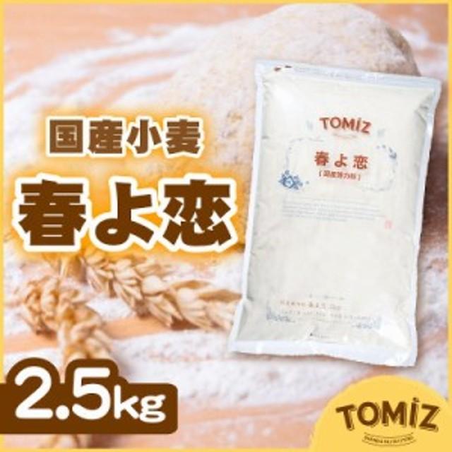 TOMIZ cuoca (富澤商店 クオカ) 小麦粉 強力粉 国産 春よ恋/2.5kg パン 材料