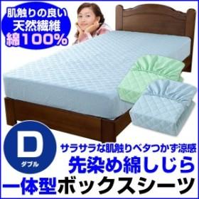 ベッドパッド ダブル ボックスシーツ ベッドパッドのいらないベッド用ボックスシーツ ダブル