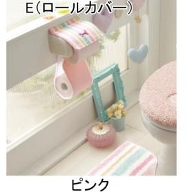 キャンディトイレロールカバー ピンク E(ロールカバー)