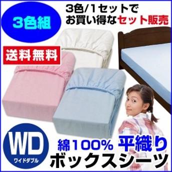 ボックスシーツ ワイドダブル ベッドシーツ 送料無料 ベット用 綿 平織り ボックスシーツ 綿