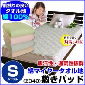 敷きパッド シングル ベッドパッド 綿マイヤータオル敷きパッド 綿100% 吸汗性が高いタオル
