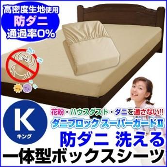 ベッドパッド キング ボックスシーツ 高密度 防ダニ生地で製造 ダニを通さない生地、花粉、