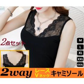 2点セット★sizeM~3XL展開!着心地最高!新作 韓国ファッション インナー 2way+2colors 下着 レース Vネックキャミソール トップス Tシャツ ワンピースリピート率大