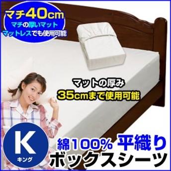 ボックスシーツ キング ベッドシーツ ベット用 綿 平織り ボックスシーツ 綿 100% 厚いベッド