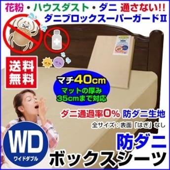 ボックスシーツ ワイドダブル ベッドシーツ 送料無料 防ダニ ベッド用 ボックスシーツ 厚いマ