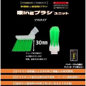 スマートクリーニングシステム 交換用ブラシ「ソフトタイプ」サッシ 溝掃除 隙間 玄関 浴室 キッチン 換気扇 トイレ ベランダ 排水溝 業務用 日本製