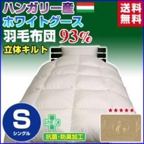 羽毛布団 シングル 羽毛ふとん 送料無料 今年新作商品 日本製 ダウン93% 羽毛布団 ハンガリー