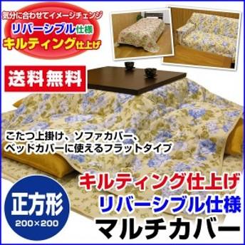 マルチカバー こたつ上掛け ベッドカバー 送料無料 リバーシブル仕様 キルティング仕上げ 綿