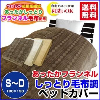 ベッドカバー 毛布生地で製造 送料無料 あったか フランネル 毛布調 正方形 190×190cm 丸洗いOK