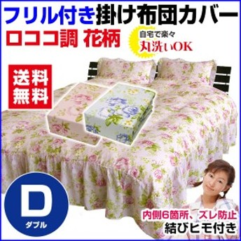 布団カバー ダブル 掛布団カバー 送料無料 ロココ調 フリル付き ベッド用掛布団カバー 普通の