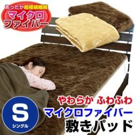 敷きパッド シングル ベッドパッド マイクロファイバー生地 敷きパッド シングル 100×205cm あ