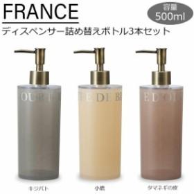FRANCE フランセ ディスペンサー詰め替えボトル3本セット キジバト 小鹿 タマネギの皮