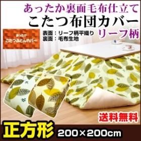 こたつ布団カバー 正方形 200×200cm 送料無料 リーフ柄 あったか裏面 毛布仕立て ファスナー付