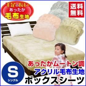 ボックスシーツ シングル ベッドシーツ 送料無料 ムートン調毛布生地で製造 ベッド用 ボック