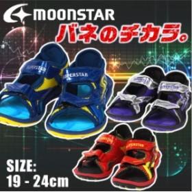 ◆SUPER STAR(スーパースター) moonstar パワーバネ サンダル バネのチカラ  キッズ・ジュニア (男の子)19cm 20cm 21cm 22cm 23cm 24cm