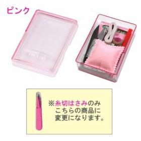 ミササ 『 トレミーソーイングセット610-4 』 ピンク