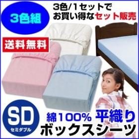 ボックスシーツ セミダブル ベッドシーツ 送料無料  ベット用 綿 平織り ボックスシーツ 綿 100