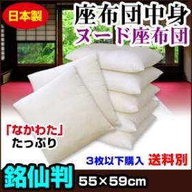 座布団 座布団中身 銘仙判 55×59cm 3枚以下のご注文はこちら 中わた五層構造 座布団中身 中綿た