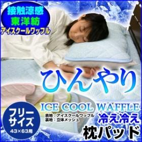 【ネコポス対応】 東洋紡 枕カバー 枕パッド 43×63cm用 冷え冷え 接触冷感 アイスクールワッフ