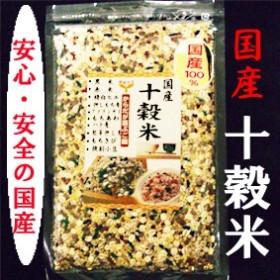 栄養価の高いものだけを選んだ十穀米です毎日食べるご飯にこんなにも高い栄養が摂取出来るんです!白米に栄養を吹き込むスペシャル雑穀米