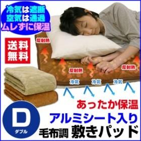 敷パッド ベッドパッド 送料無料 アルミシート入りあったか 毛布 敷きパッド ダブル 140×205cm