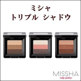★国内配送!送料無料★『MISSHA・ミシャ』トリプル シャドウ【韓国コスメ】