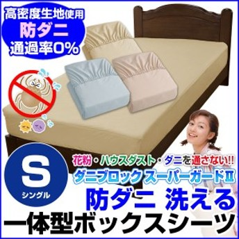 ベッドパッド シングル ボックスシーツ 高密度 防ダニ生地で製造 ダニを通さない生地、花粉