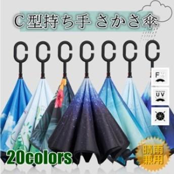 傘 逆さ傘 逆さま C型持ち手 晴雨兼用 UVカット 長傘 紫外線防止 男女兼用 耐久 遮光 遮熱 ビジネス 車用