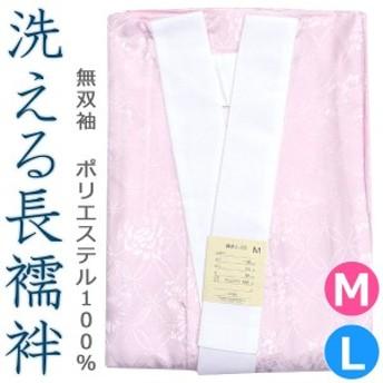 洗える長襦袢 ピンク [M/Lサイズ]お仕立てあがり(半衿付き) 無双袖 ポリエステル 10630