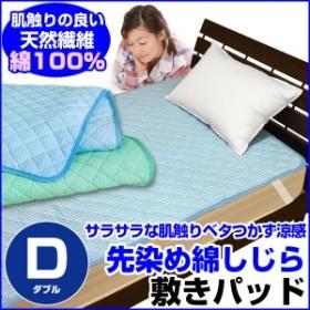敷きパッド ダブル ベッドパッド 先染め綿しじら 綿100% 凹凸がサラッと爽やか涼感 敷きパッ
