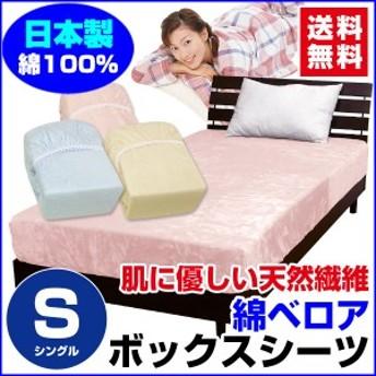 ボックスシーツ シングル ベッドシーツ 送料無料 綿毛布生地で製造した ベッド用 ボックスシ