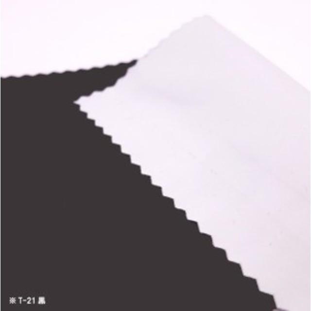 【数量5から】 生地 『テクノロン 超撥水 黒 TEC-5000-T21』