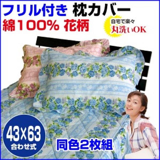 【ネコポス対応】 枕カバー ピローケース 43×63cm 花柄 フリル付ピロケース 綿 100% 同色 2枚組 4