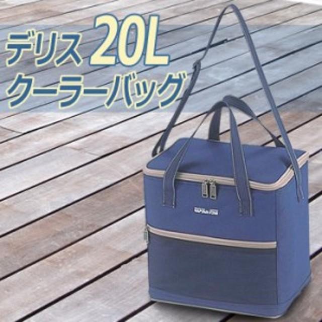 クーラーバッグ 20L 軽量 保冷バッグ おしゃれ アウトドア PRJ-7940