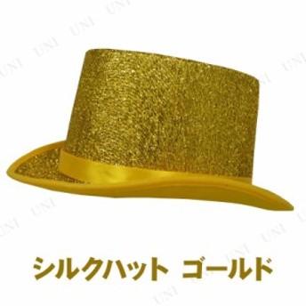 シルクハット ゴールド コスプレ 衣装 ハロウィン パーティーグッズ かぶりもの ハロウィン 衣装 プチ仮装 変装グッズ ぼうし キャップ
